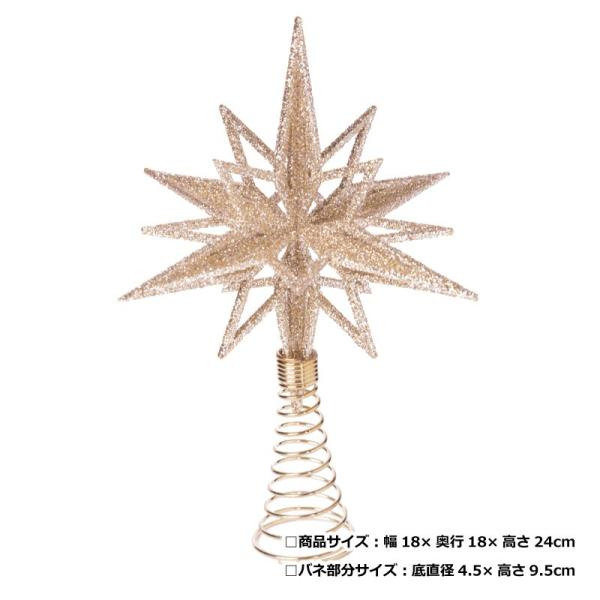 【ゾロ目クーポン】クリスマスツリー 北欧 オーナメント トップスター 飾り|ningyohonpo|02