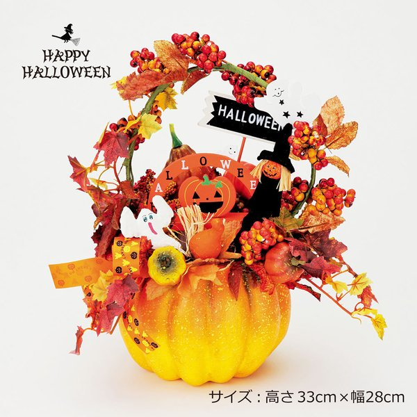 手付きパンプキンポット 手作り 飾り 装飾 パンプキンポット オブジェ 置物 ハロウィーン ハロウィン 店舗装飾 デコレーション かわいい パンプキン かぼちゃ