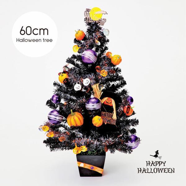 ハロウィンツリー ブラックツリー ツリー 黒 ブラック 飾り 装飾 パンプキン 置物 ハロウィーン ハロウィン 店舗装飾 インテリア かわいい クリスマスツリー