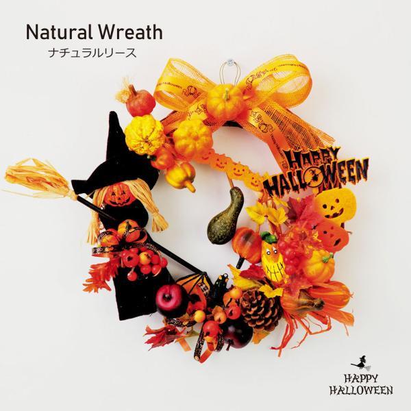 ナチュラルリース ハロウィンリース 直径25cm 飾り 装飾 リース パンプキン 置物 ハロウィーン ハロウィン 店舗装飾 インテリア 玄関 かぼちゃ かわいい