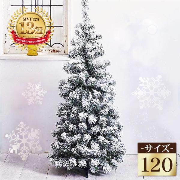 クリスマスツリー 北欧 クリスマスツリー 北欧120cmポップアップスノーツリー【スノー】 飾り|ningyohonpo