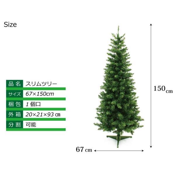 クリスマスツリー 北欧 スリムツリー150cm 飾り|ningyohonpo|05