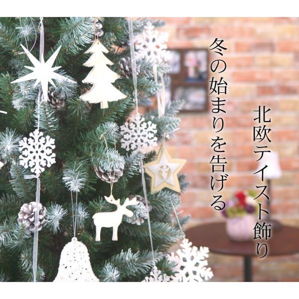 クリスマスツリー 180cm おしゃれ 北欧 SCANDINAVIAN ドイツトウヒツリーセット 飾り|ningyohonpo|02