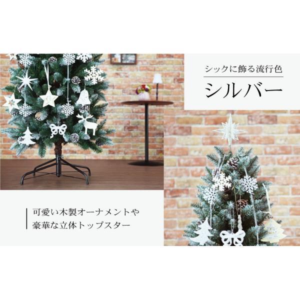 クリスマスツリー 180cm おしゃれ 北欧 SCANDINAVIAN ドイツトウヒツリーセット 飾り|ningyohonpo|05