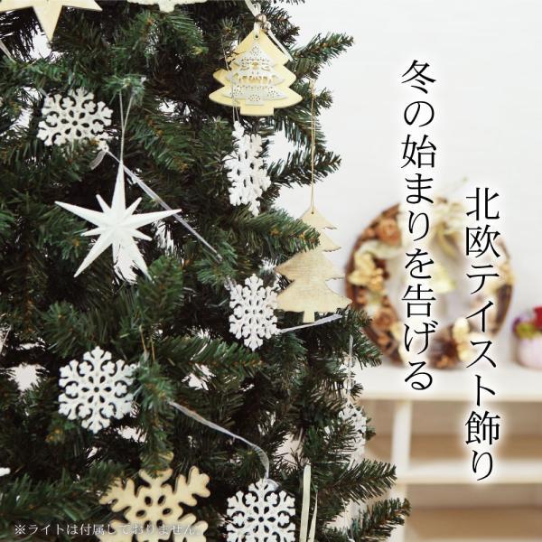 クリスマスツリー 240cm おしゃれ 北欧 SCANDINAVIAN ウッドベースツリーセット LED 飾り|ningyohonpo|02