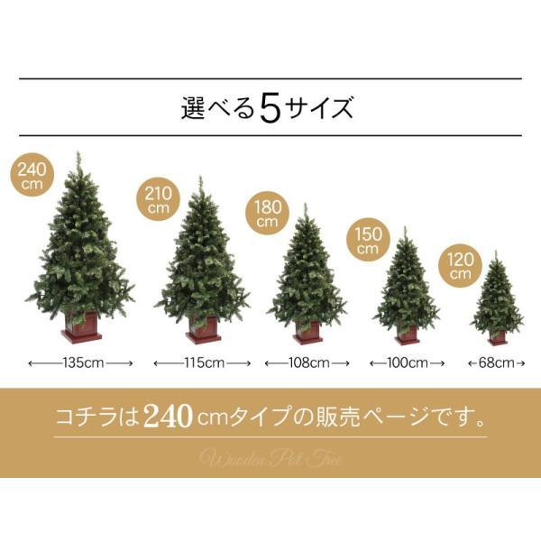 クリスマスツリー 240cm おしゃれ 北欧 SCANDINAVIAN ウッドベースツリーセット LED 飾り|ningyohonpo|13