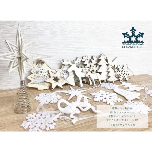 クリスマスツリー 240cm おしゃれ 北欧 SCANDINAVIAN ウッドベースツリーセット LED 飾り|ningyohonpo|05