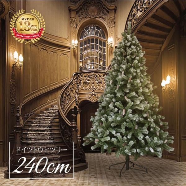 クリスマスツリー 北欧 ドイツトウヒツリー240cm 2019新作ツリー ヌードツリー 飾り|ningyohonpo
