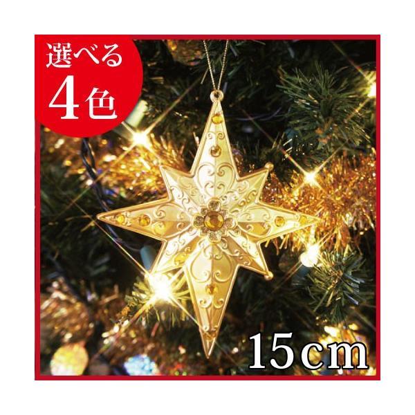 【ゾロ目クーポン】クリスマスツリー 北欧 オーナメント 飾り 15cmベネチアンスター 幅15cm 飾り|ningyohonpo