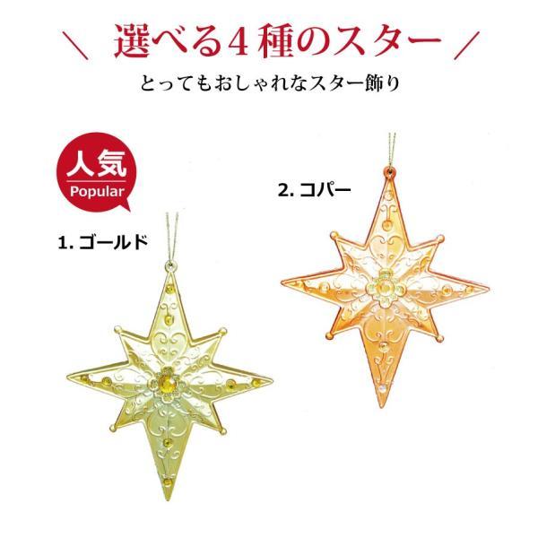 【ゾロ目クーポン】クリスマスツリー 北欧 オーナメント 飾り 15cmベネチアンスター 幅15cm 飾り|ningyohonpo|02