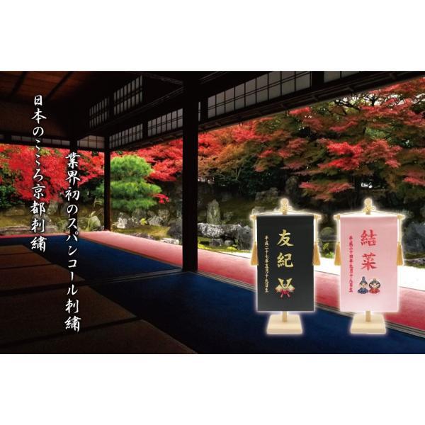 名前旗 名入れ旗 刺繍 輝く本仕立て刺繍名入れ旗スタンドセット ningyohonpo 04