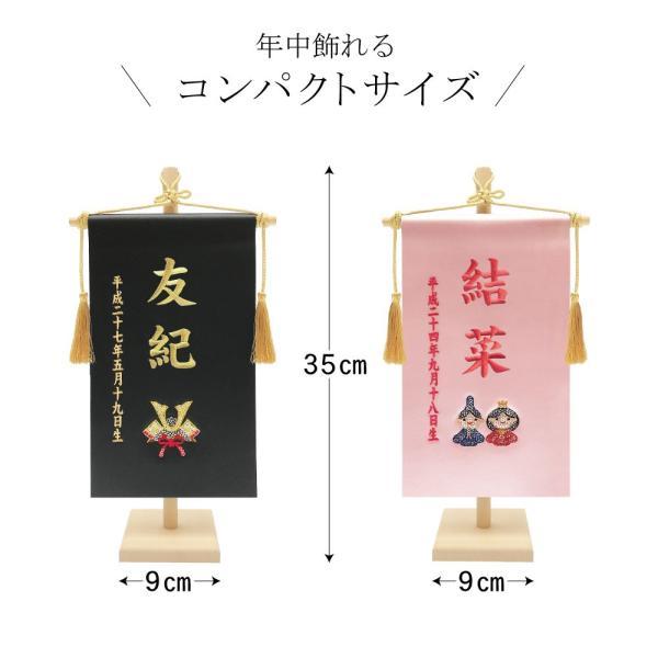名前旗 名入れ旗 刺繍 輝く本仕立て刺繍名入れ旗スタンドセット ningyohonpo 06