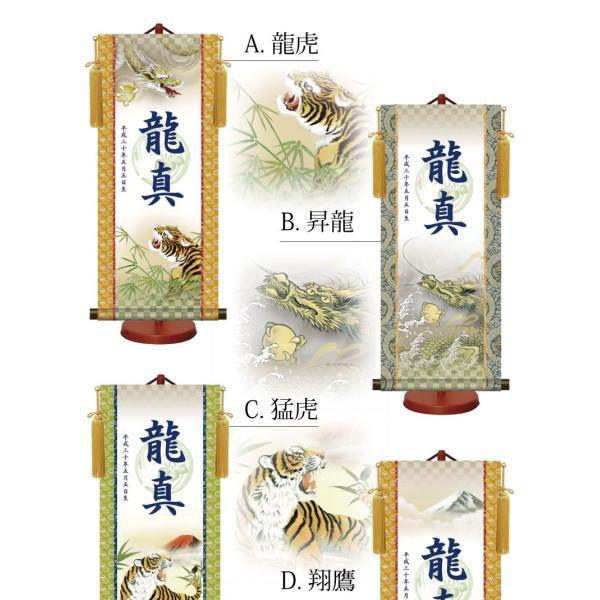 五月人形 名前旗 節句 男の子 飾り台付【2018年度新作】|ningyohonpo|02