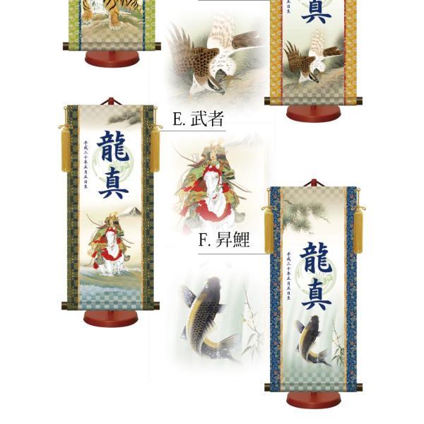 五月人形 名前旗 節句 男の子 飾り台付【2018年度新作】|ningyohonpo|03