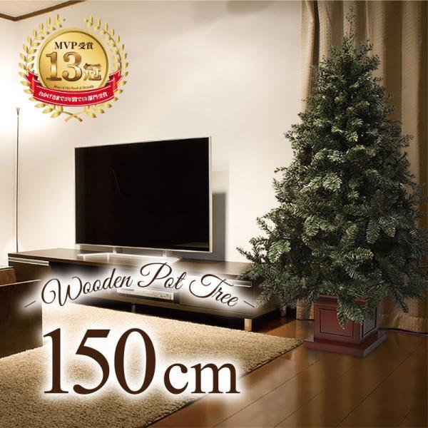 クリスマスツリー ウッドベースツリー 150cm ポット|ningyohonpo