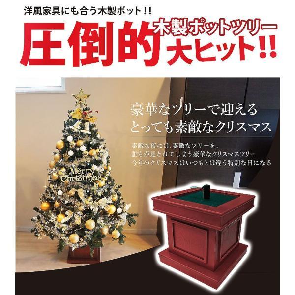 クリスマスツリー ウッドベースツリー 150cm ポット|ningyohonpo|02