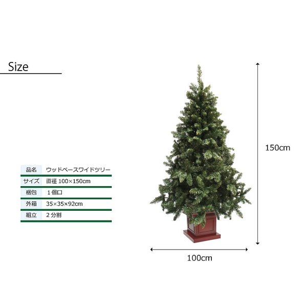クリスマスツリー ウッドベースツリーセット150cm 木製ポットツリー ningyohonpo 06