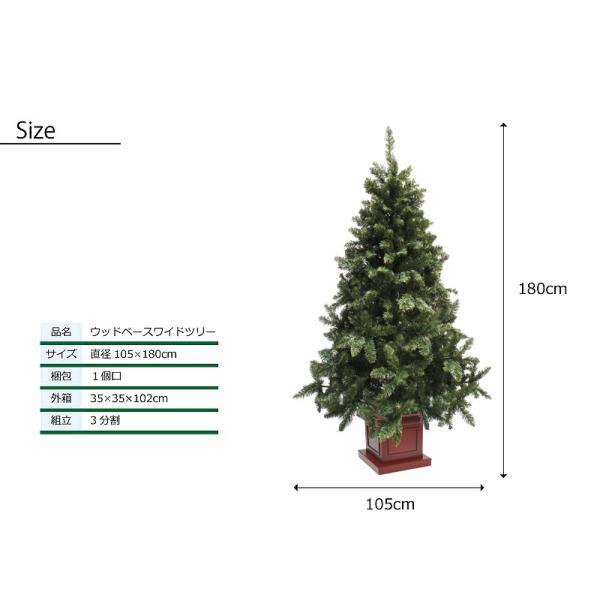 クリスマスツリー 北欧 ウッドベースツリーセット180cm 木製ポットツリー 飾り|ningyohonpo|06