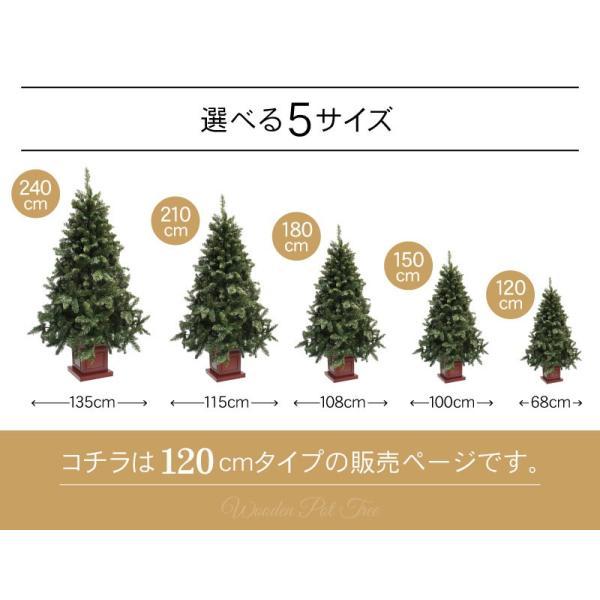 クリスマスツリー 120cm おしゃれ 北欧 Winter Fall ウッドベースツリーセット 飾り|ningyohonpo|18