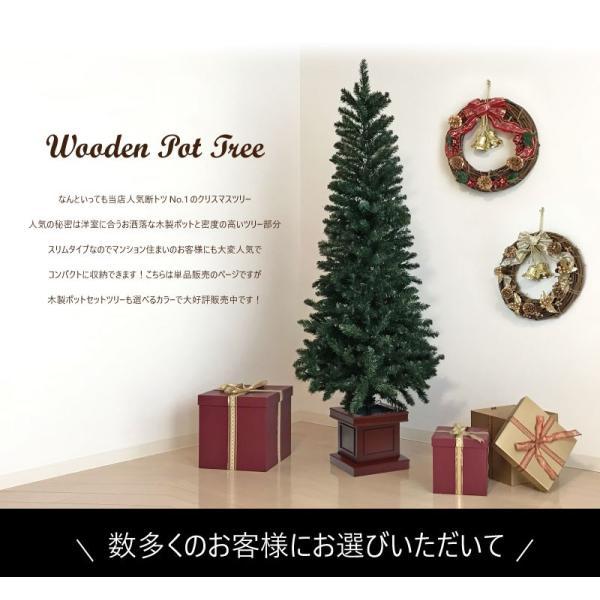 クリスマスツリー 北欧 ウッドベーススリムツリー180cm 木製ポットツリー 北欧 ヌードツリー 飾り|ningyohonpo|04