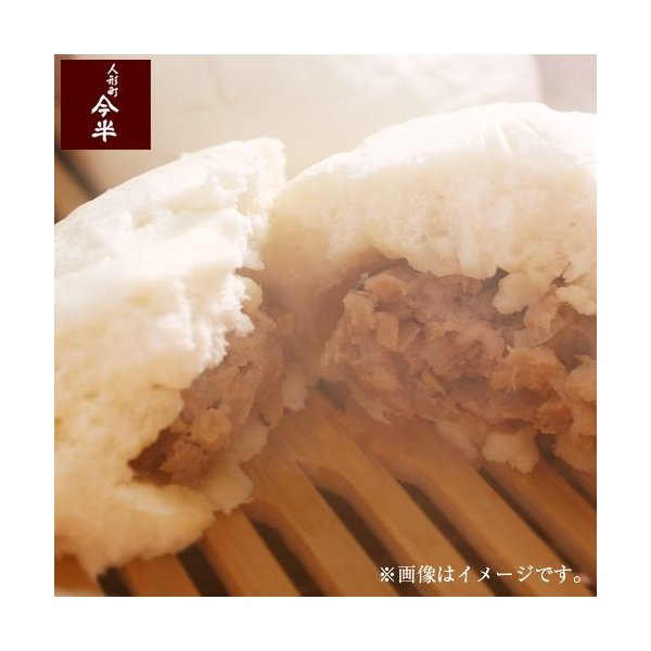 【人形町今半】すき焼肉まん(1袋2個入)|ningyouchouimahan|03