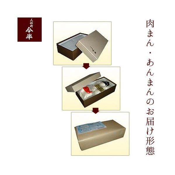 【人形町今半】すき焼肉まん(1袋2個入)|ningyouchouimahan|04