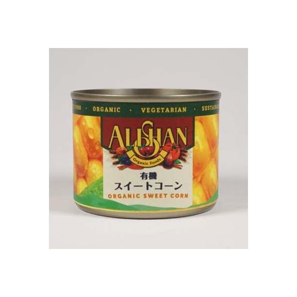 有機JAS認定!有機スイートコーン缶 125g×2缶 アリサン
