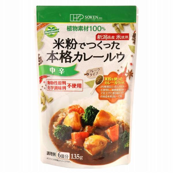 創健社 お米でつくった本格カレールウ