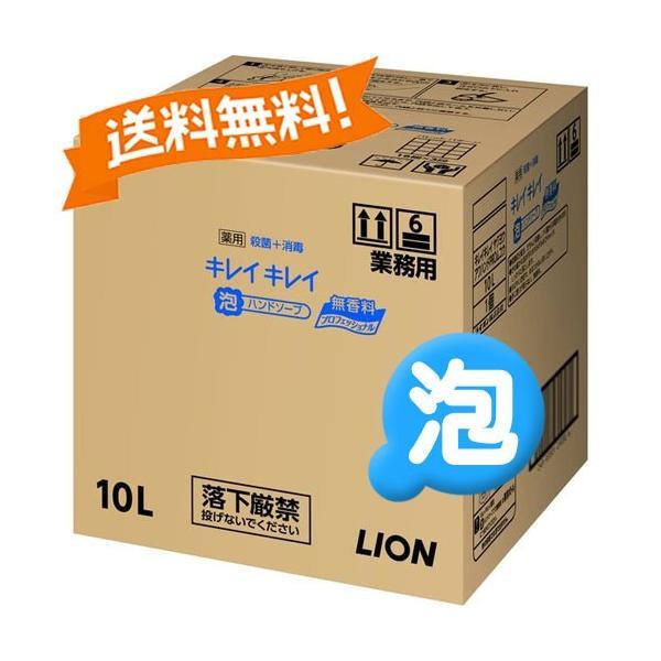 送料込! キレイキレイ薬用泡ハンドソープ業務用 10L ライオン