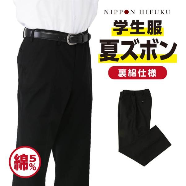 学生服 ズボン 夏用 標準型 裏綿で通気性&吸汗性が優れた逸品!|nippi