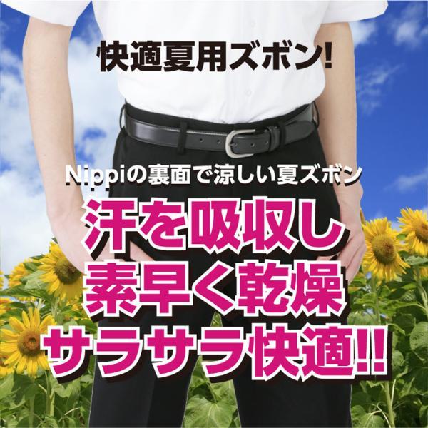 学生服 ズボン 夏用 標準型 裏綿で通気性&吸汗性が優れた逸品!|nippi|02