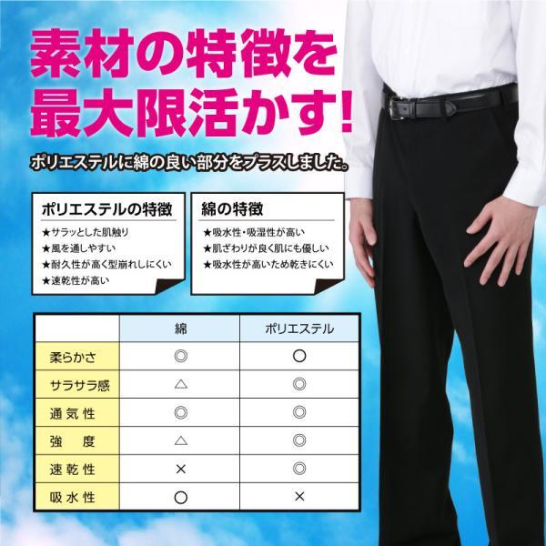 学生服 ズボン 夏用 標準型 裏綿で通気性&吸汗性が優れた逸品!|nippi|04