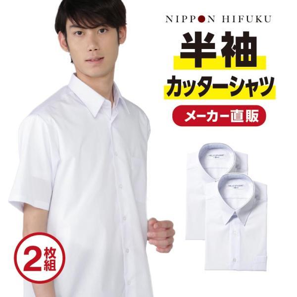 半袖 スクールシャツ(左胸ポケット) 2枚セット 形態安定 抗菌防臭付 カッターシャツ|nippi