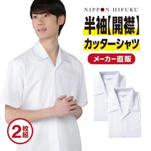 半袖 スクール開襟シャツ(左胸ポケット) 2枚セット 白 形態安定 抗菌防臭|nippi