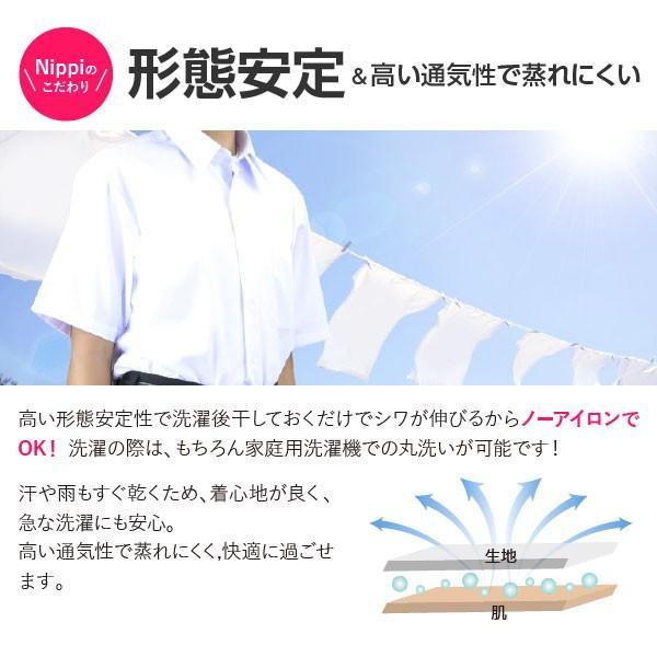 半袖 スクール開襟シャツ(左胸ポケット) 2枚セット 白 形態安定 抗菌防臭|nippi|04