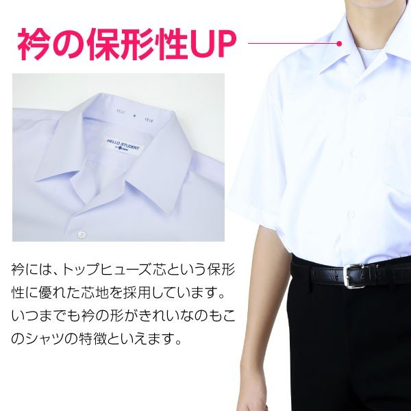 半袖 スクール開襟シャツ(左胸ポケット) 白 形態安定 消臭防臭|nippi|05