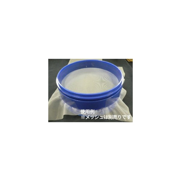 樹脂メッシュ 取り換え可能 篩 ふるい 直径200mm×高さ80mm ブルー nippon-clever 02