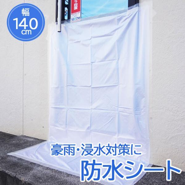 水ピタ 防水シート (防水生地) 台風・ゲリラ豪雨対策 水害対策 06)幅(cm):140×長さ(m):6|nippon-clever