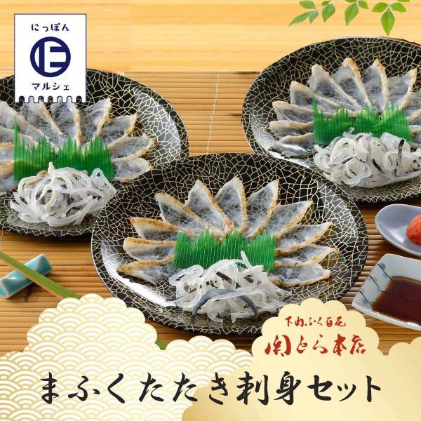 フグ ふぐ おいしい お取り寄せ グルメ ギフト 藤フーズ まふくたたき刺身セット