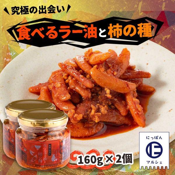 食べるラー油 ラー油 柿の種 おつまみ おみやげ  マルシンフーズ 食べるラー油と柿の種 160g×2|nipponmarche