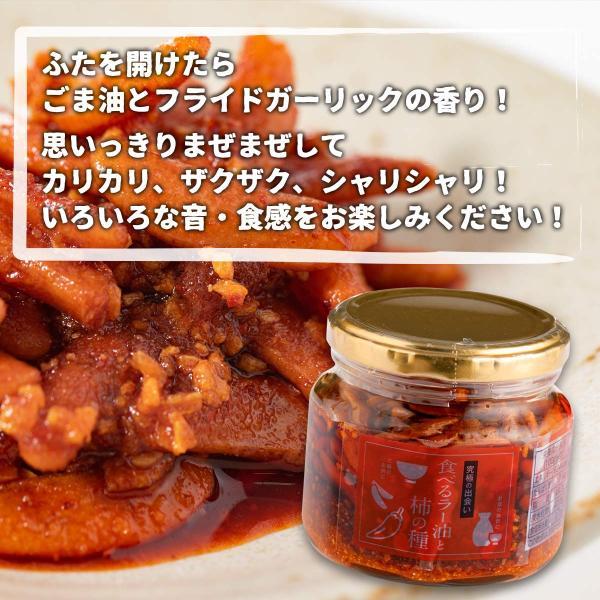 食べるラー油 ラー油 柿の種 おつまみ おみやげ  マルシンフーズ 食べるラー油と柿の種 160g×2|nipponmarche|03