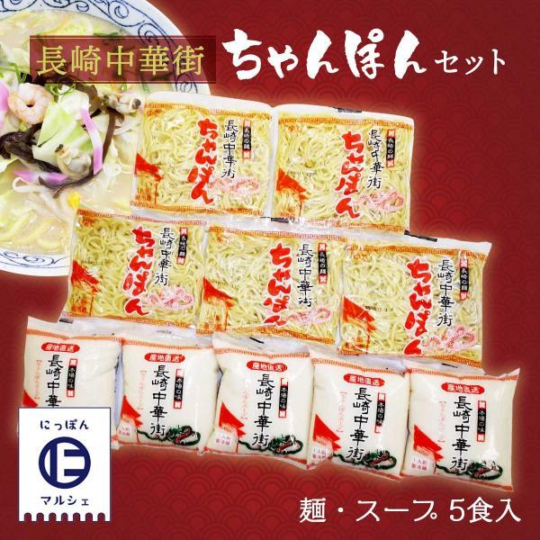 生めん 簡単 おいしい お取り寄せ グルメ ギフト 白雪食品 しらゆき 長崎中華街ちゃんぽんセット 2.23kg