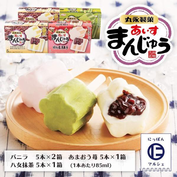 九州福岡久留米アイスご当地アイスロングセラー 丸永製菓 あいすまんじゅう詰め合わせセット4箱