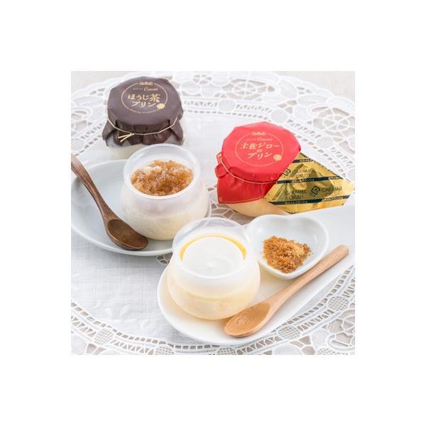 洋菓子 プリン お取り寄せスイーツ sweets セット ほうじ茶プリン 送料無料 ポイント消化