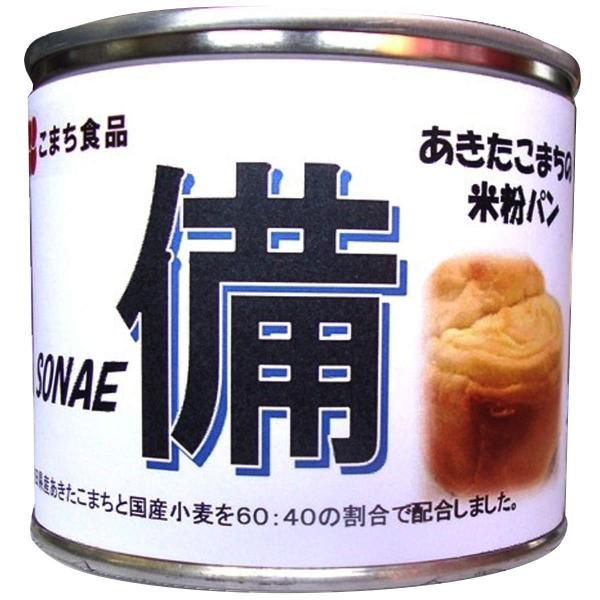 あきたこまちの米粉パン 備 12缶 セット 賞味期限5年間 パン 缶詰 惣菜 米粉パン 非常食 長期保存 秋田 こまち食品