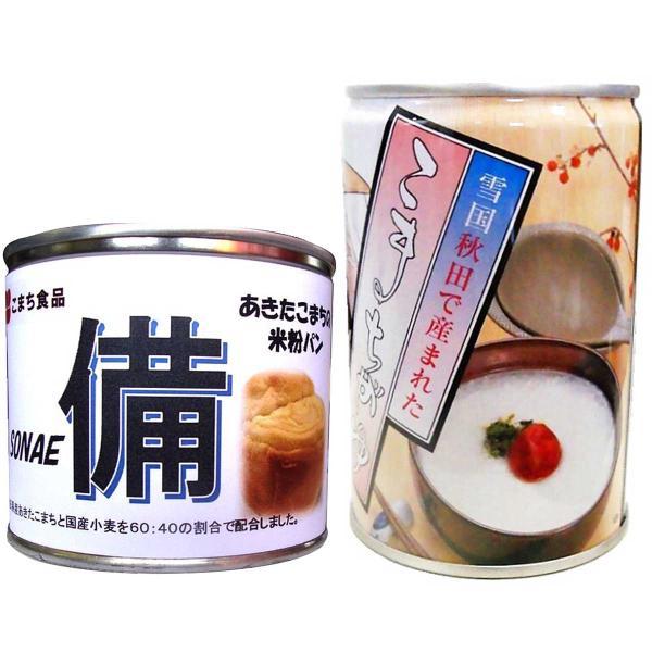 あきたこまちの米粉パン 3缶 こまちがゆ 8缶 缶詰 2種 ごはん 非常食セット パン お粥 惣菜 秋田 こまち食品