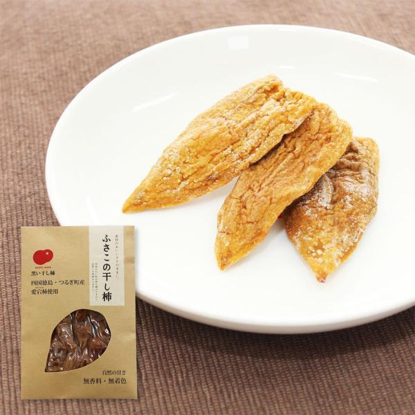 朝食や来客時のお茶請けに! 干し柿のワルツセット 送料無料 ポイント消化