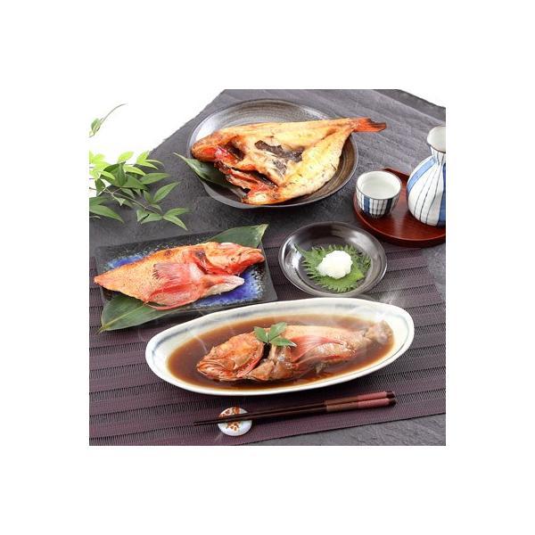 北海道 お取り寄せ きんき 三昧 3種 一夜干し 味噌漬け 姿煮 送料無料 ポイント消化