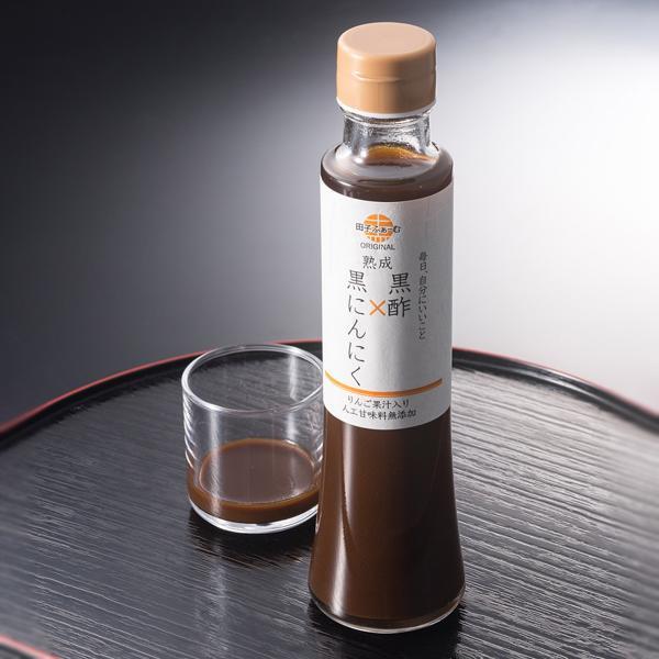 お取り寄せ 黒酢 飲む酢 おいしい 黒にんにく 200ml 株式会社リライト 東京都 送料無料 ポイント消化