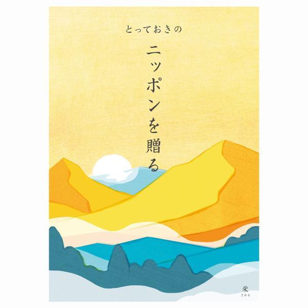 カタログギフト栄さかえとっておきニッポンを贈る内祝い出産祝い結婚祝いおしゃれ日本製ギフトグルメ